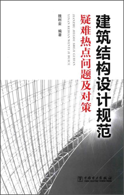 楚卓结构论坛 69 建筑结构专业资料库